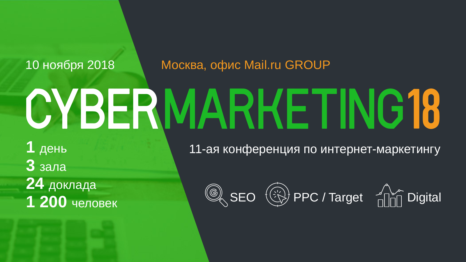 CyberMarketing-2018