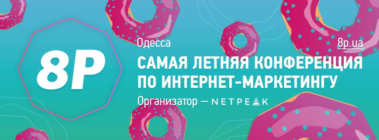 8P Одесса