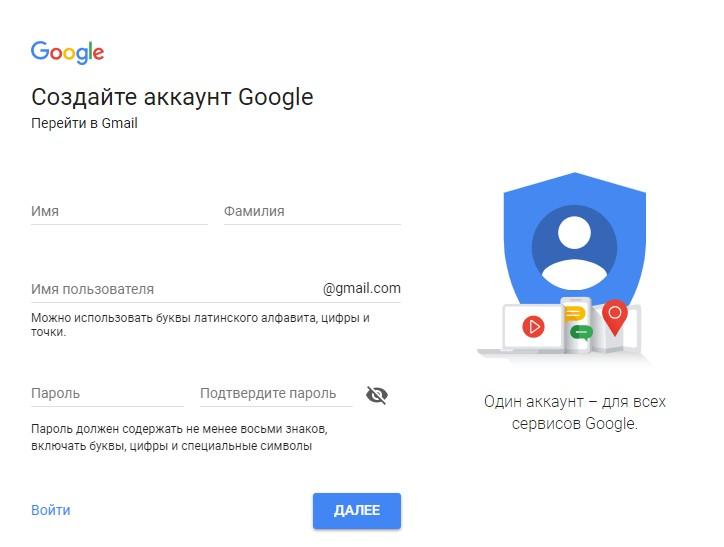 зарегистрируйте аккаунт в google