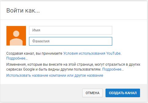 зарегистрироваться в youtube