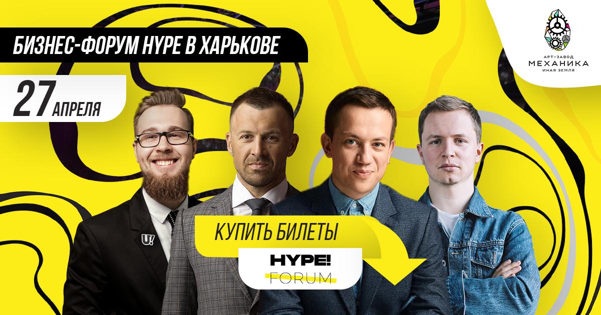 hype forum главное бизнес-событие харькова