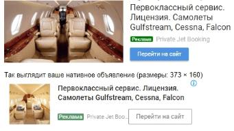 запуск рекламной кампании - поисковая выдача