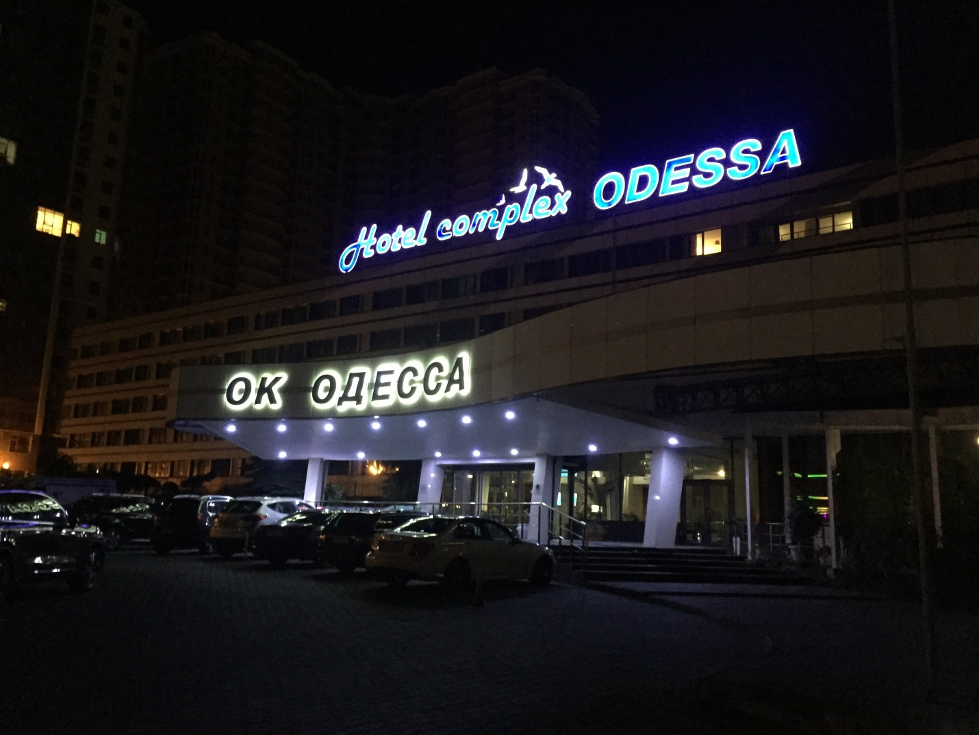 Одесса конференция seo
