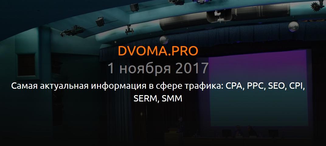 Конференция Dvoma