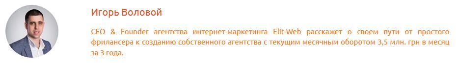 Игорь Воловой Конференция Dvoma