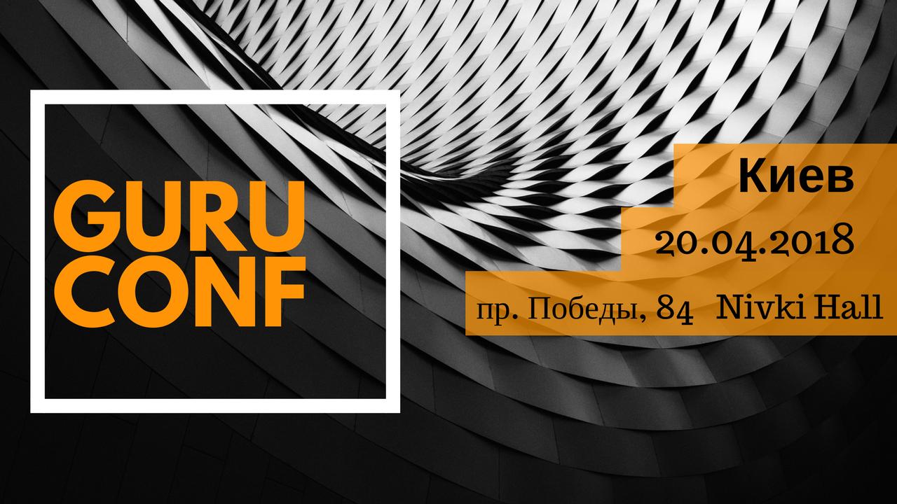 ИТ-конференция GURUCONF