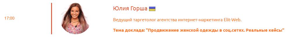 ведущий таргетолог агентства Elit-web Юлия Горша