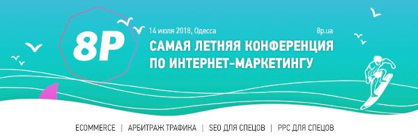 летняя конференция по интернет-маркетингу 8P 2018 Одесса