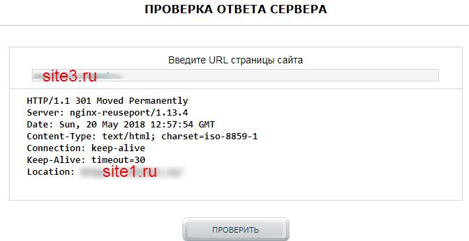 Проверка ответа сервера site3.ru