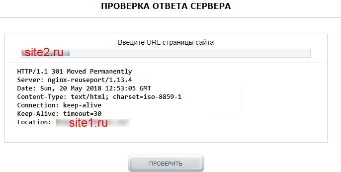 проверка ответа сервера site2.ru