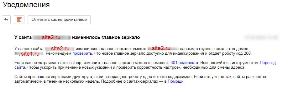уведомления о смене главного зеркала для site2.ru