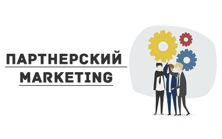 партнерский маркетинг