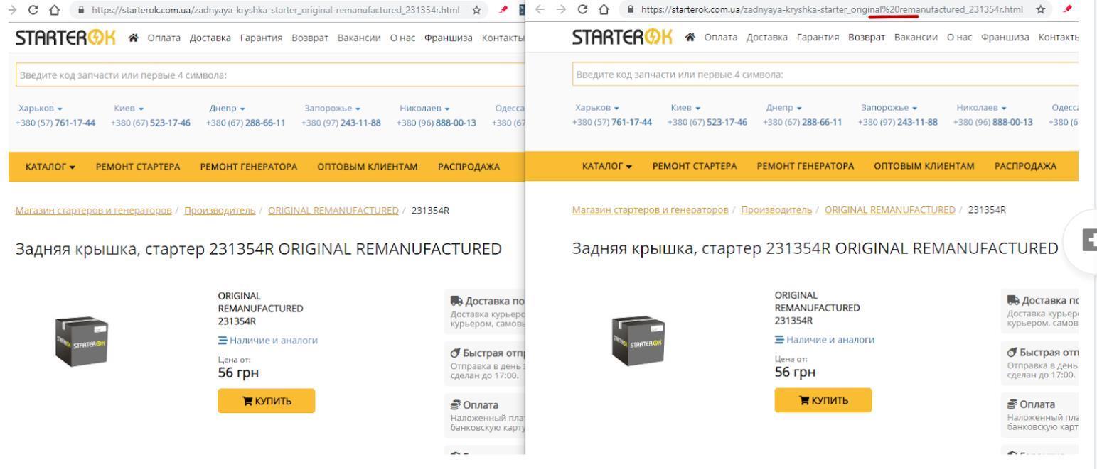 дубли страниц на сайте starterok.com.ua
