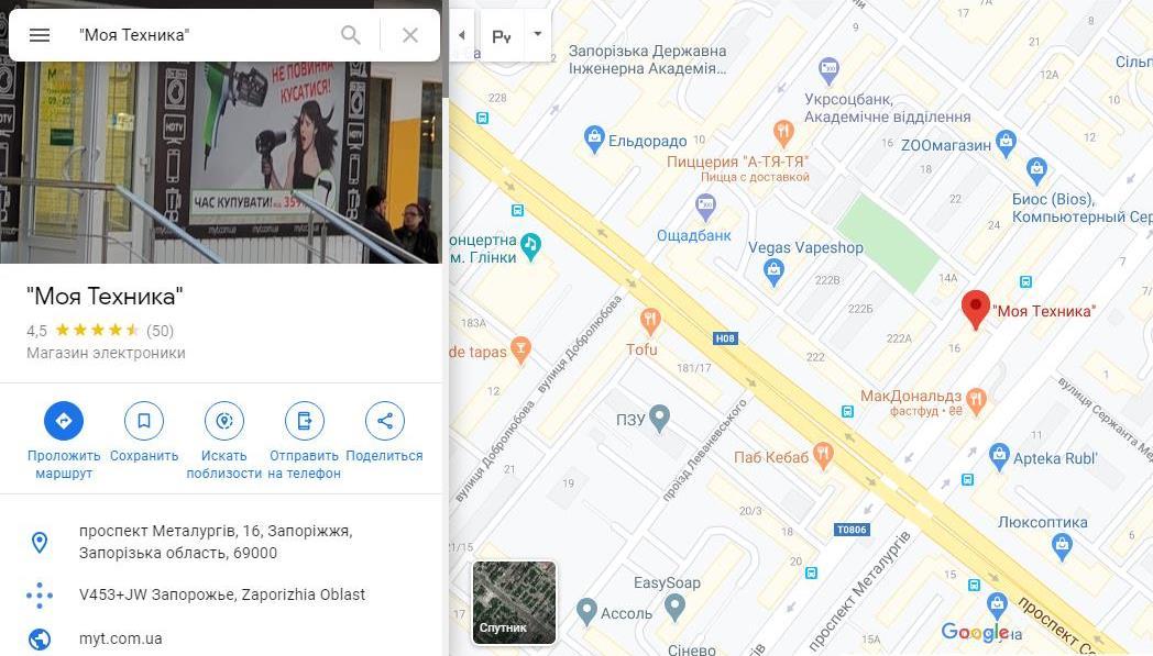 google мой бизнес Запорожье