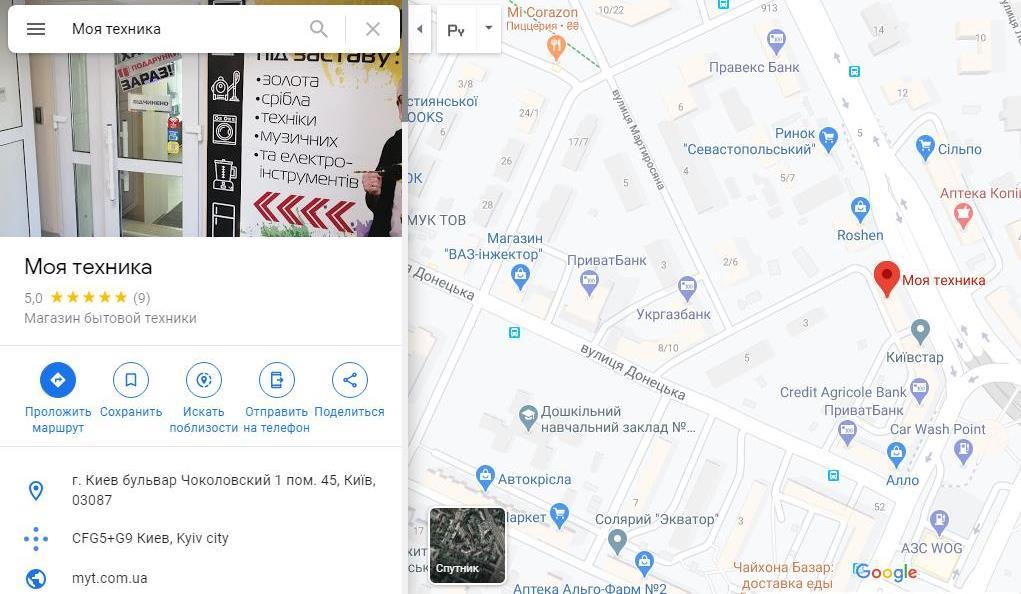 google мой бизнес Киев