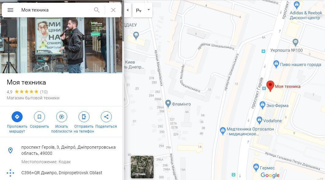 google мой бизнес Днепр