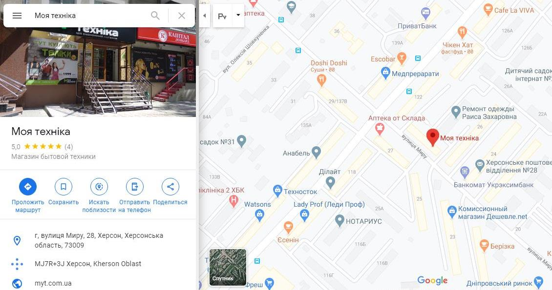 google мой бизнес Херсон