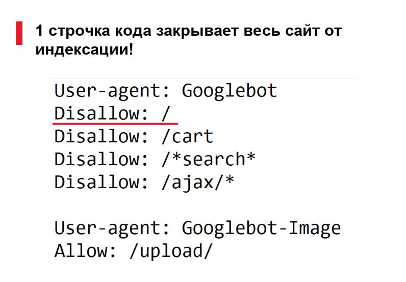 ошибка в robots.txt