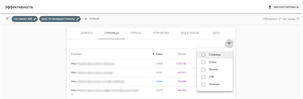 фильтр, который позволяет вам работать с этими данными из таблицы