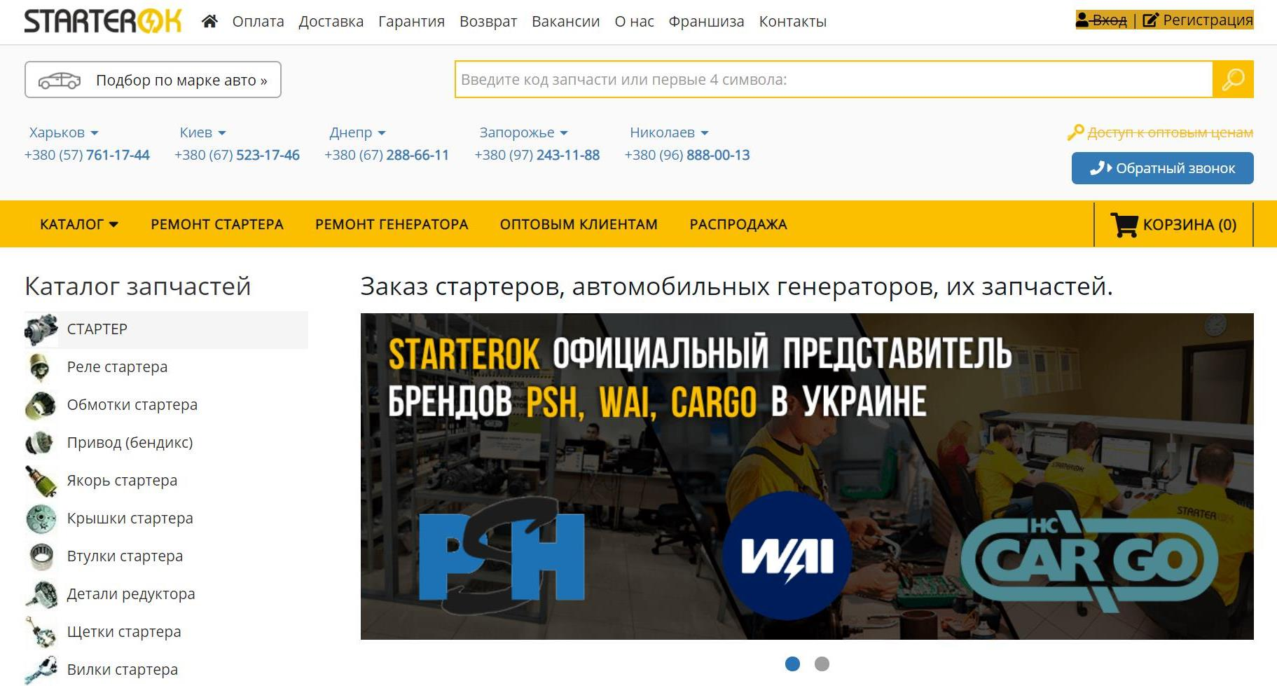 главная сайт starterok.com.ua