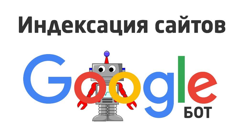 индексацию ресурса в google