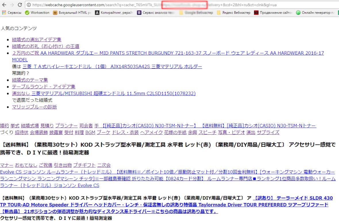 при проверке индексации сайта в пс google - сайт заражен вирусом