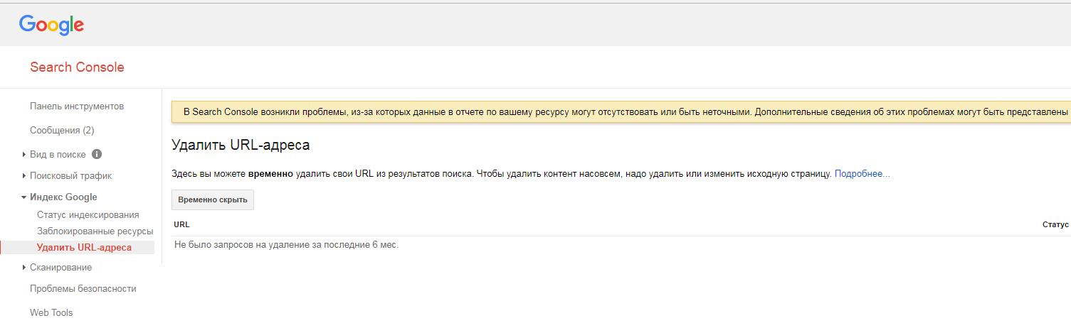 индекс google - удалить url-адреса в google search console