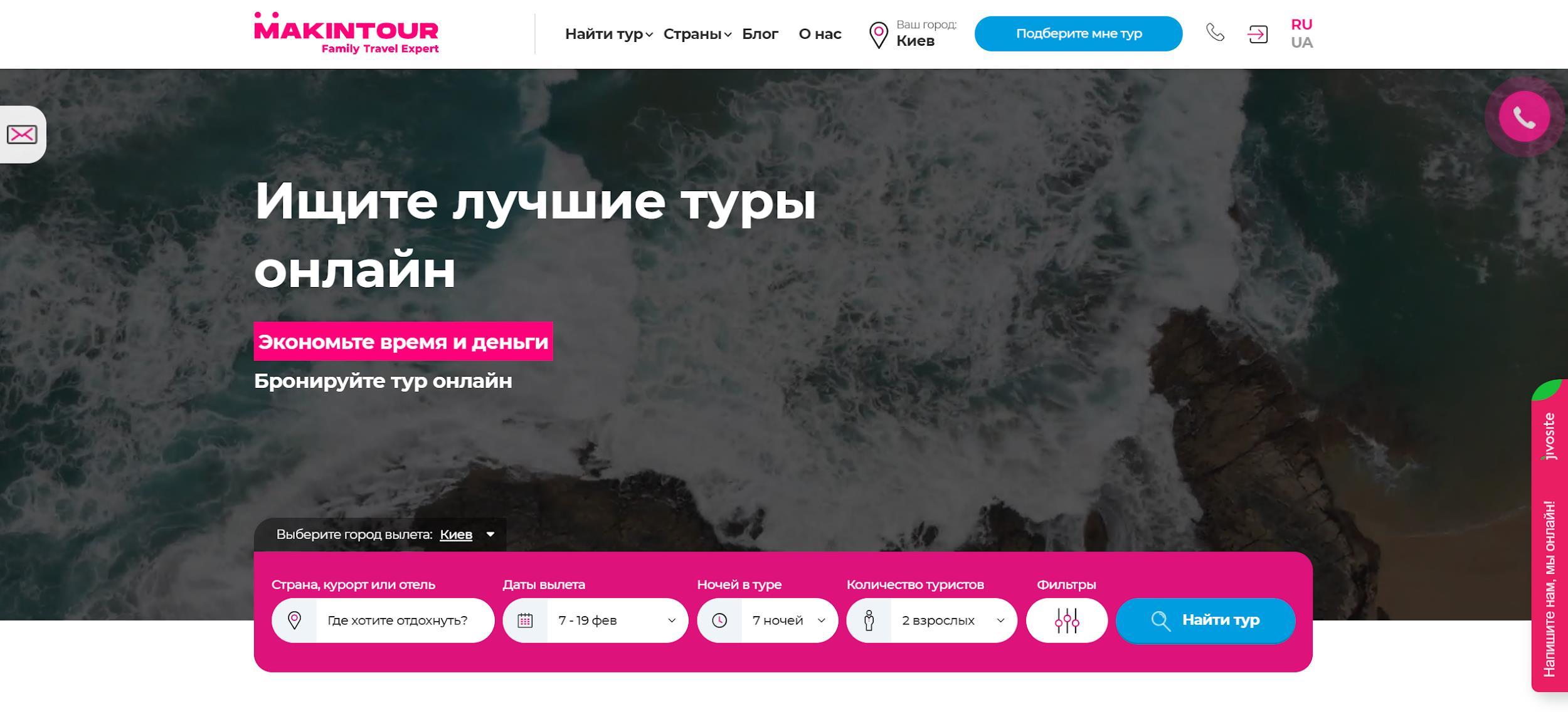 сеть туристических агентств makintour