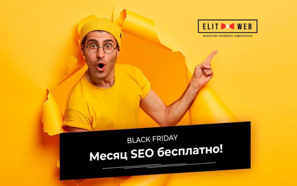 black friday elit-web месяц seo