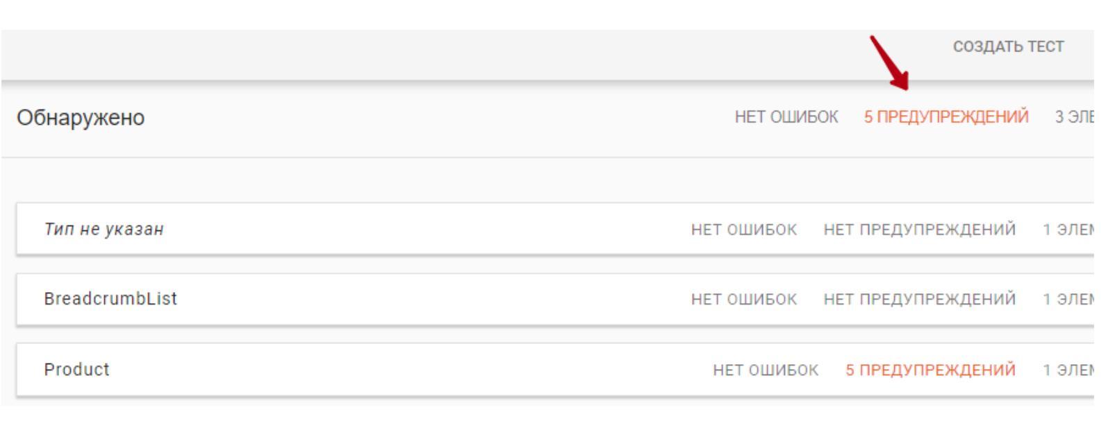 проблемы с микроразметкой на сайте jabko.ua