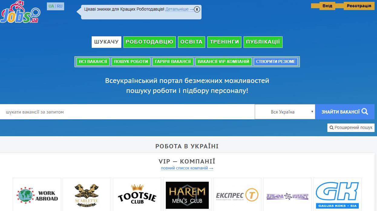 сайт поиска роботы в украине jobs.ua