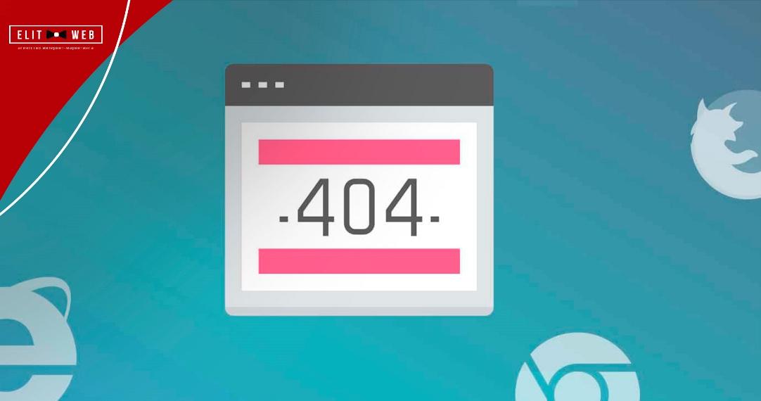 404 ошибки