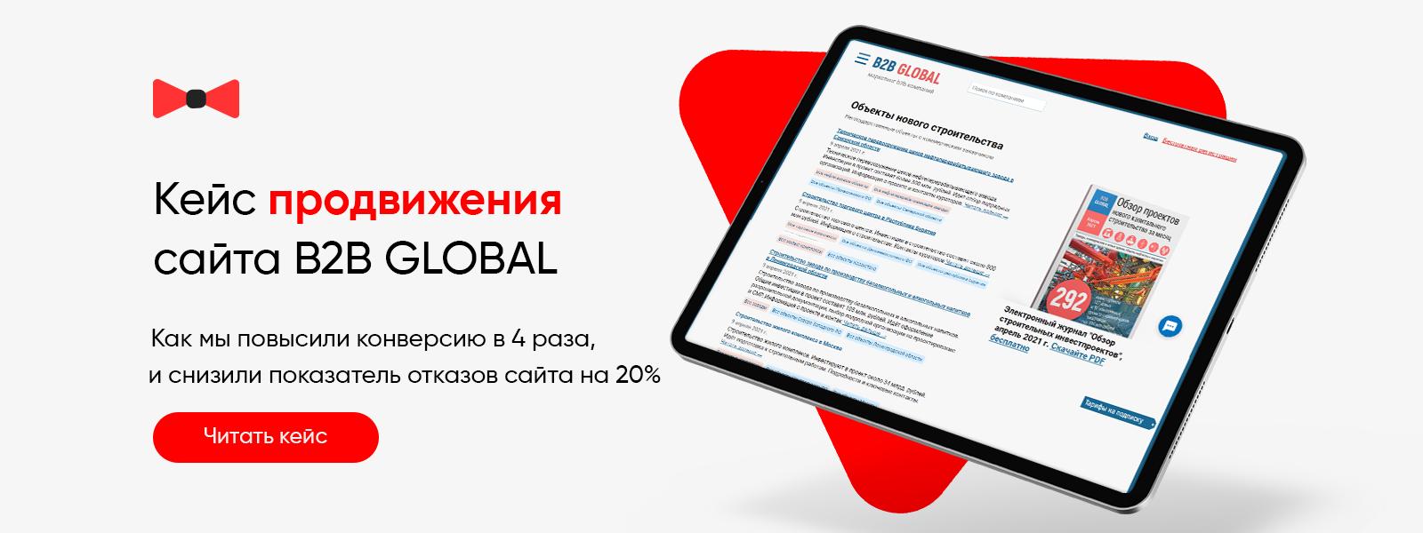Кейс - продвижение сайта B2B GLOBAL bbgl.ru