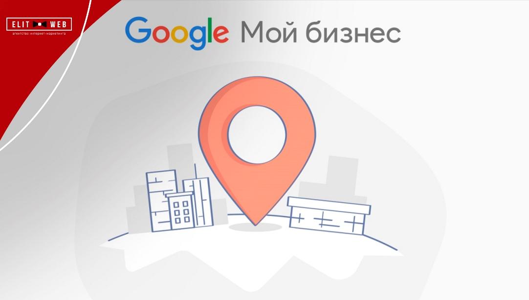 что такое Google My Business