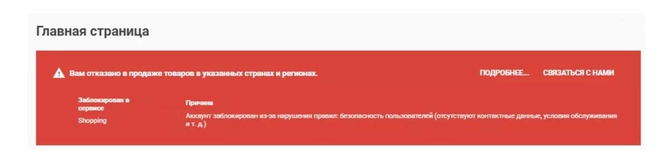 блокировка аккаунта гугл покупки