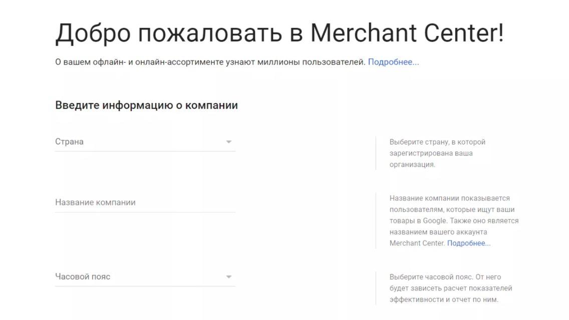 указываете сведения о компании в google shopping