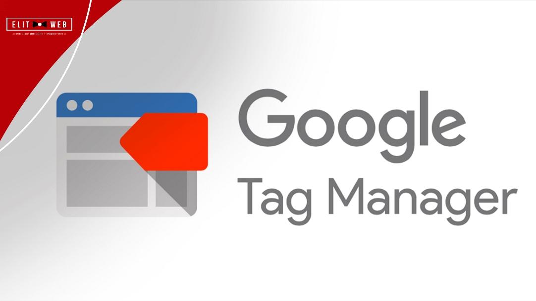 что такое google tag manager