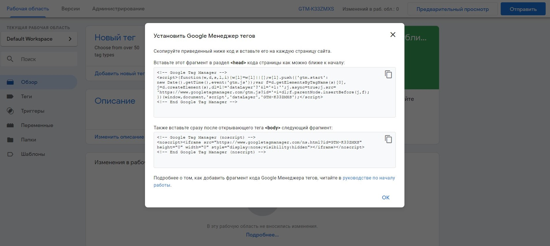 установите код google tag manager на сайт