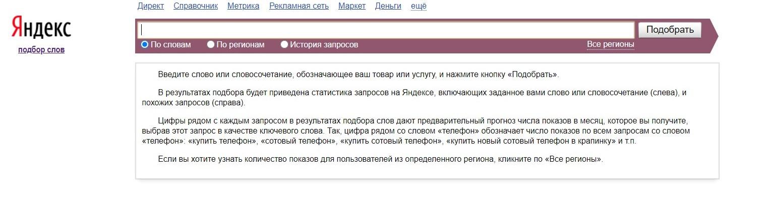 сервис подбора ключевых слов Яндекс Wordstat