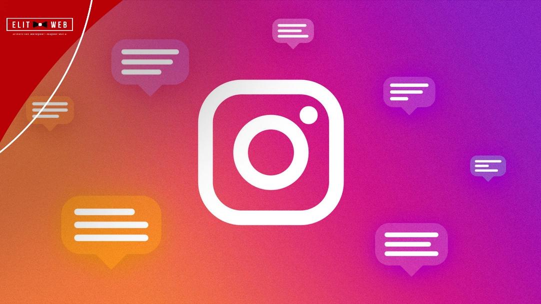 Instagram ЦА - FAQ