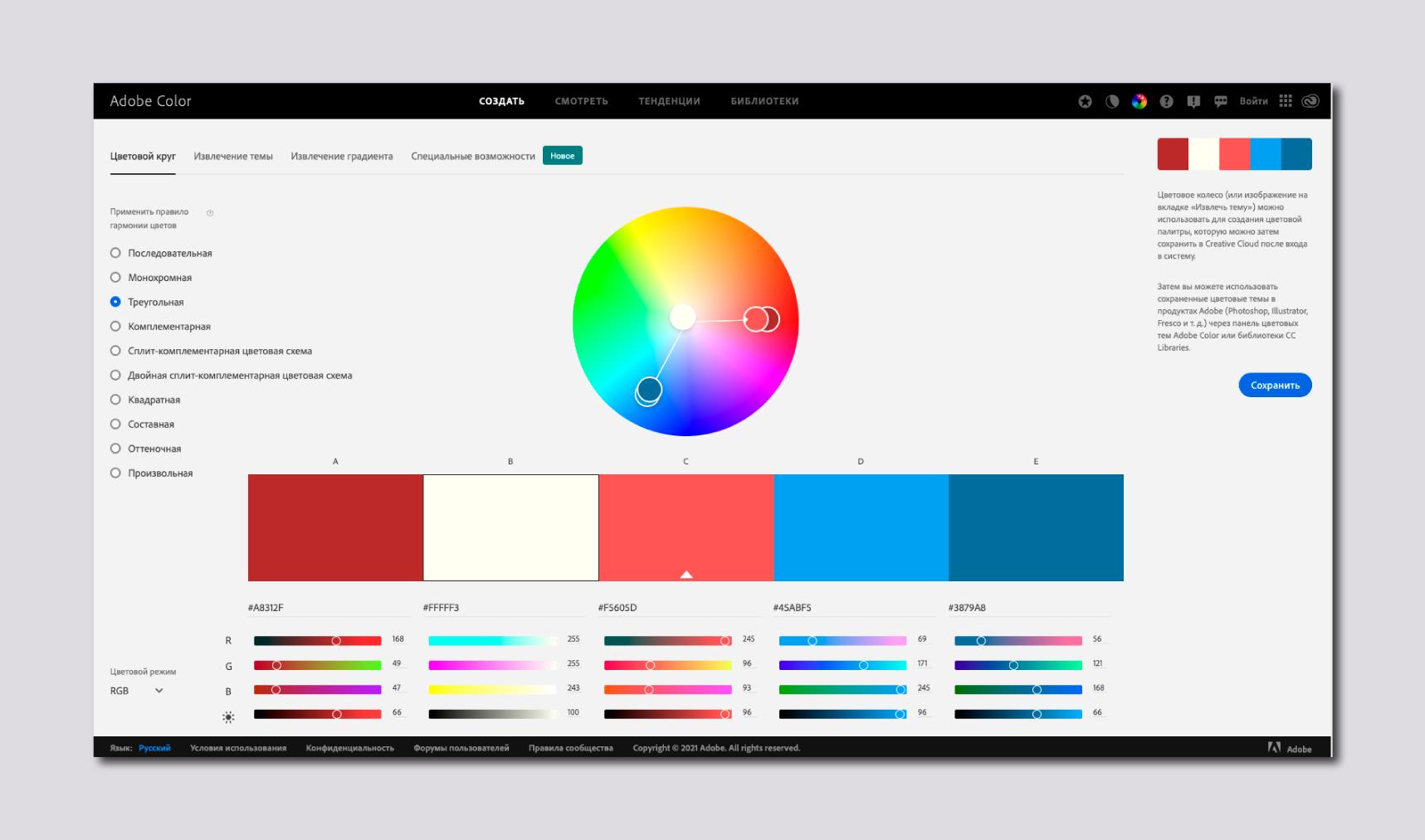 какие использовать цвета