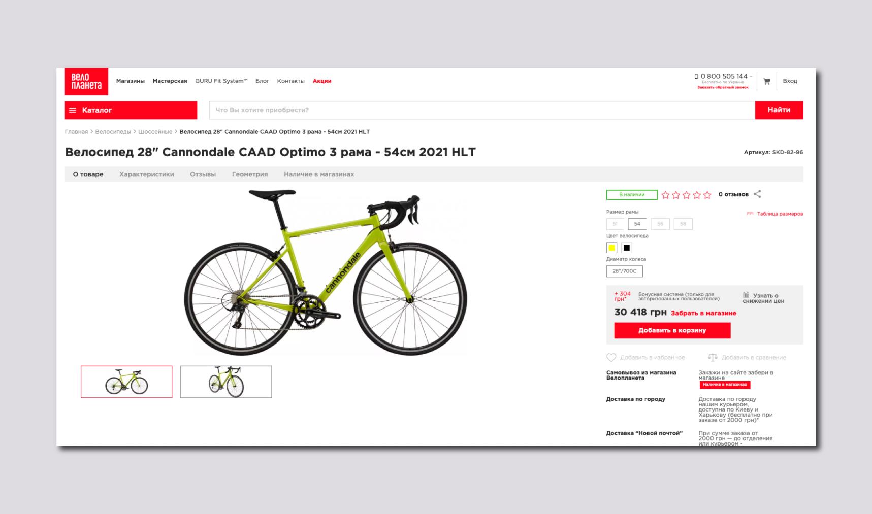 пример карточки товара велосипеда