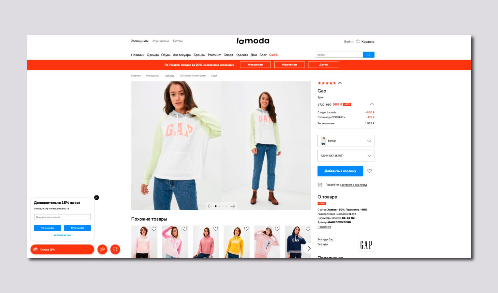 карточки товаров в интернет-магазинах одежды