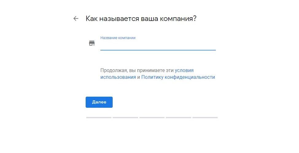 регистрация компании в сервисе Мой бизнес и заполнение данных