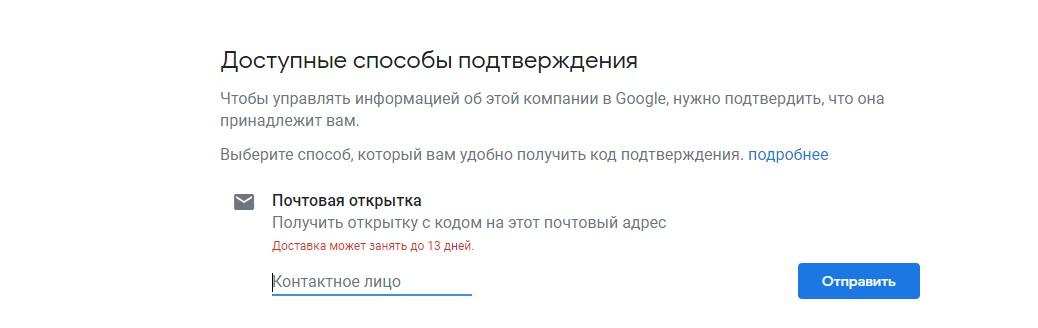 подтверждение полномочий на добавление компании в Google Мой бизнес