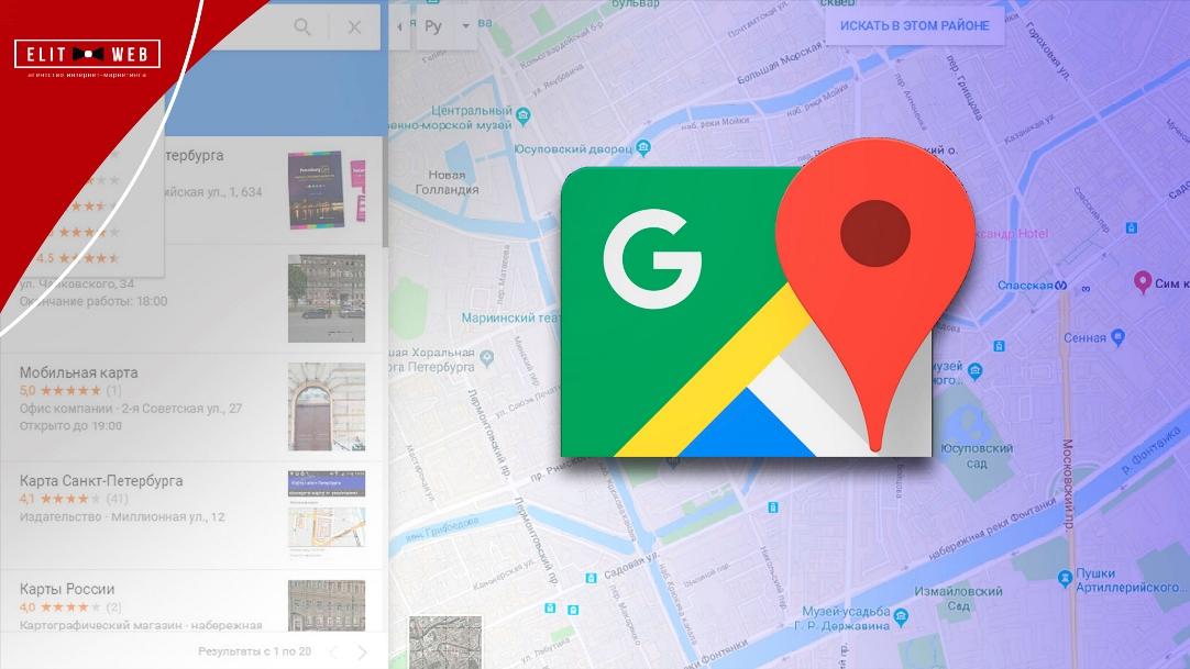 как продвигаться в Google Картах
