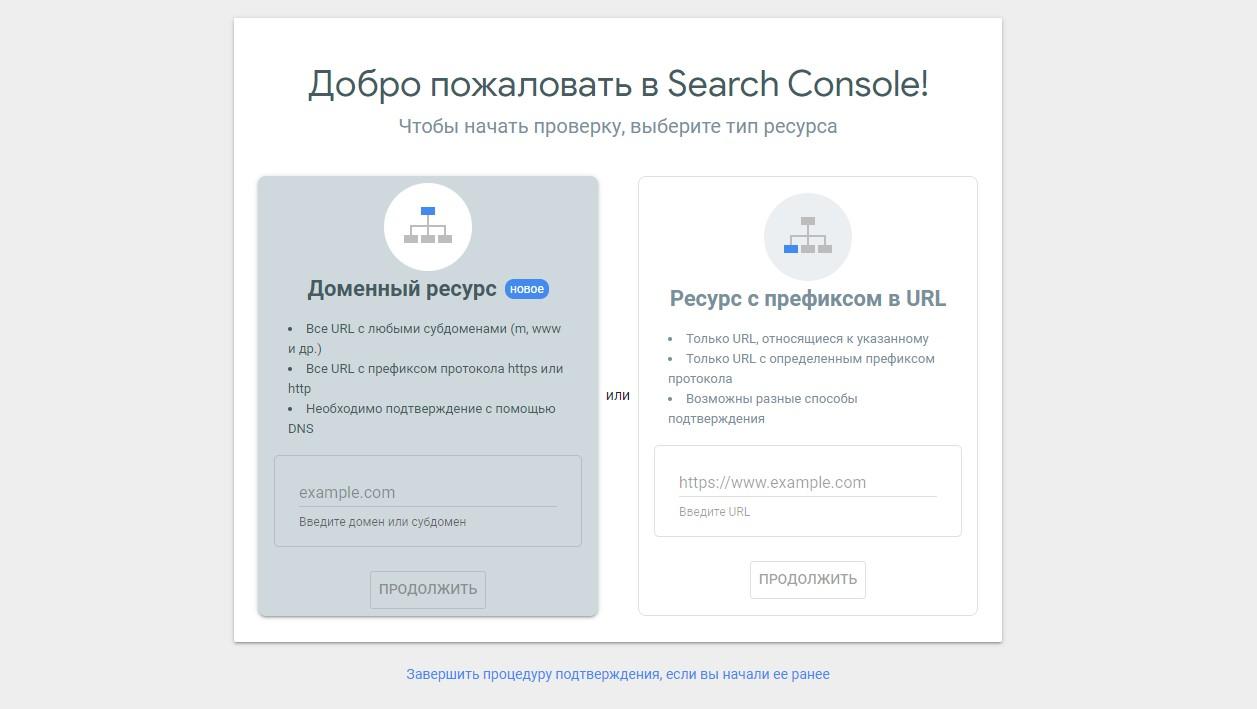 как добавить сайт в поиск Google с помощью Google Webmaster Tools
