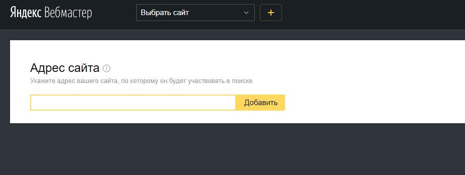 как добавить сайт в Яндекс с помощью Yandex Webmaster Tools