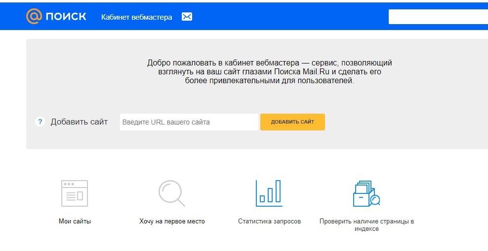 как добавить сайт на Mail.ru