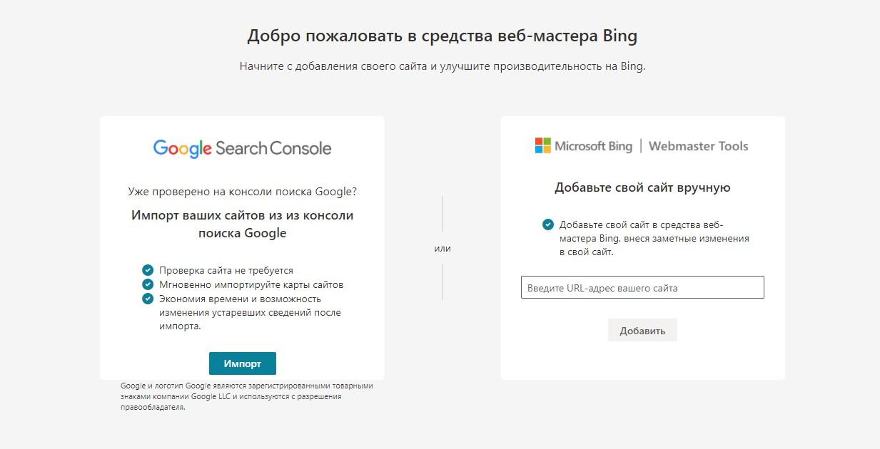 как добавить сайт в Bing и Yahoo
